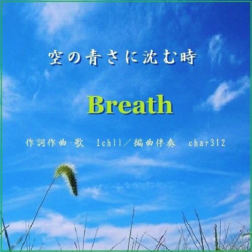 空の青さに沈む時(Breath)550.jpg