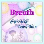 Pennyrain(Breath)150.jpg